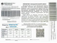 Как распознать фальшивую квитанцию за поверку счетчиков ЖКХ?