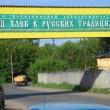 Старейший хлебозавод Нижегородской области могут признать банкротом